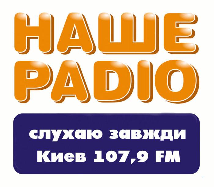 Поздравления на радио украина слушать онлайн