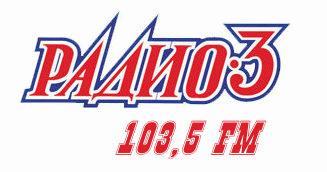 Радио три омск музыкальная открытка, лето