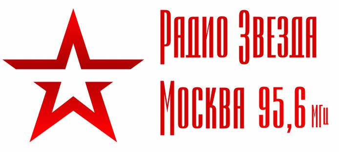 Радио Звезда — слушать онлайн (Москва 95,6 FM) прямой эфир